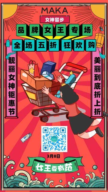 三八妇女节女神节商场大卖促销宣传海报