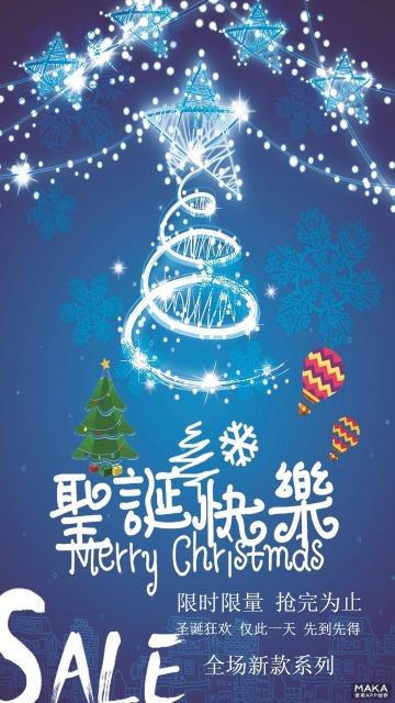 圣诞节蓝色促销海报