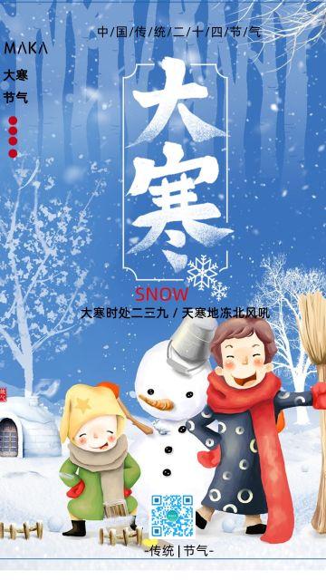 中国传统节气唯美大寒节气海报设计