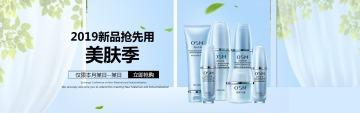 蓝色简约化妆品淘宝天猫网店电商banner