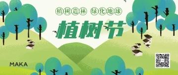 植树节绿化小清新树木亲子活动自然地球公众号宣传首页图片