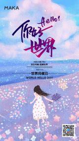 紫色卡通插画世界问候日节日宣传海报