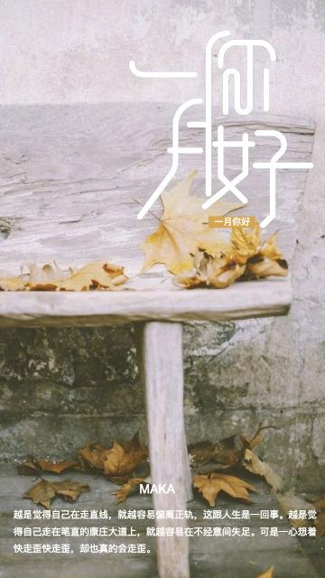 小清新文艺风日签/月签手机海报