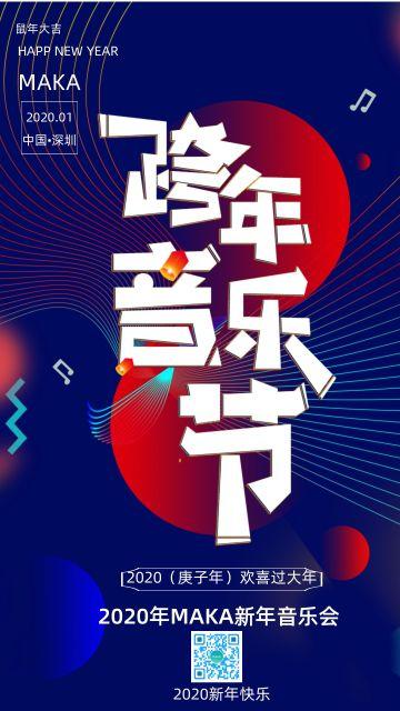 2020年炫酷创意梦幻跨年音乐节海报