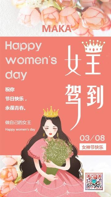 粉色浪漫三八妇女节活动促销节日贺卡通用海报