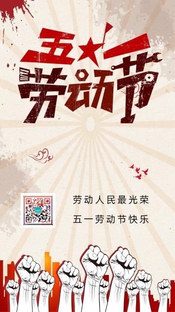 五一劳动节快乐祝福贺卡51劳动节促销活动放假通知早安日签励志企业宣传推广海报