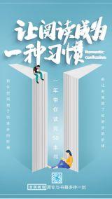 蓝色清新简约让读书成为一种习惯大气宣传海报