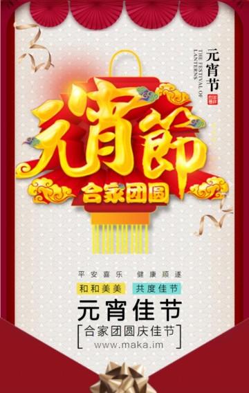 元宵节节日红色邀请开业灯笼宣传中国风会议邀请H5