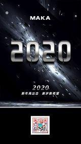 黑色炫酷2020新年元旦海报