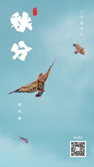 秋分时节秋祭月二十四节气秋意放风筝