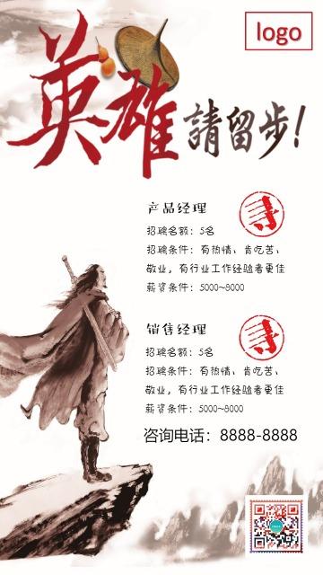 招聘中国风风格公司企业人才招聘海报模板