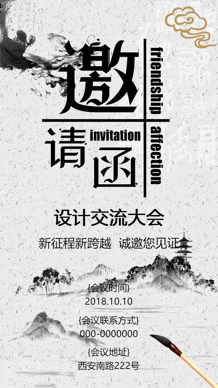 中国风灰色大气公司设计交流大会邀请函
