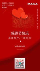 红色简约感恩节快乐宣传海报