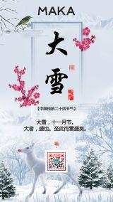 中国风传统二十四节气大雪海报