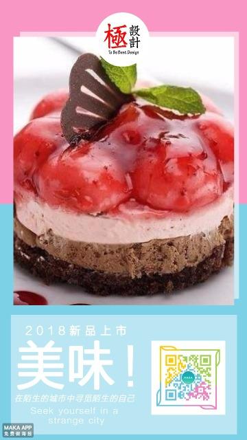甜品,蛋糕,点心新品海报