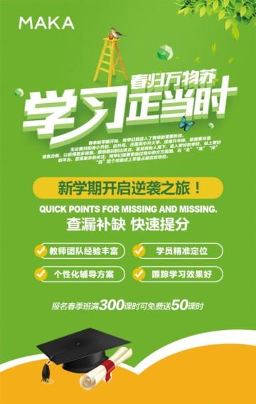 绿色清新春季班招生H5模板