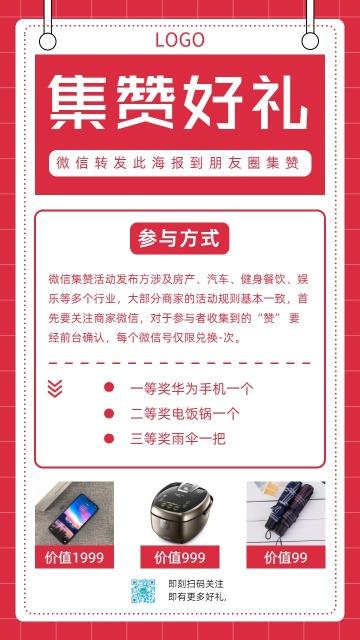 红色微信集赞好礼活动推广宣传海报