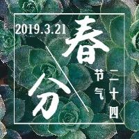 春风二十四节气绿色清新传统文化宣传微信公众号封面小图