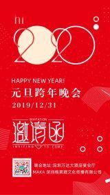 2020年大红高端大气活动展会酒会晚会宴会元旦跨年晚会邀请函海报
