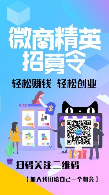 文艺清新微商招募加盟扫一扫二维码海报