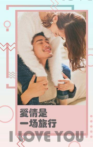 浪漫清新文艺情侣恋爱相册情侣写真H5