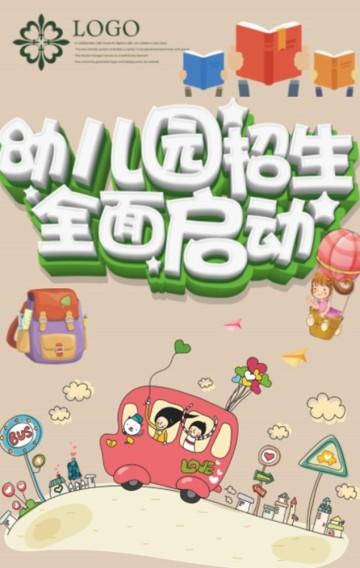 棕色卡通幼儿园秋季招生宣传H5