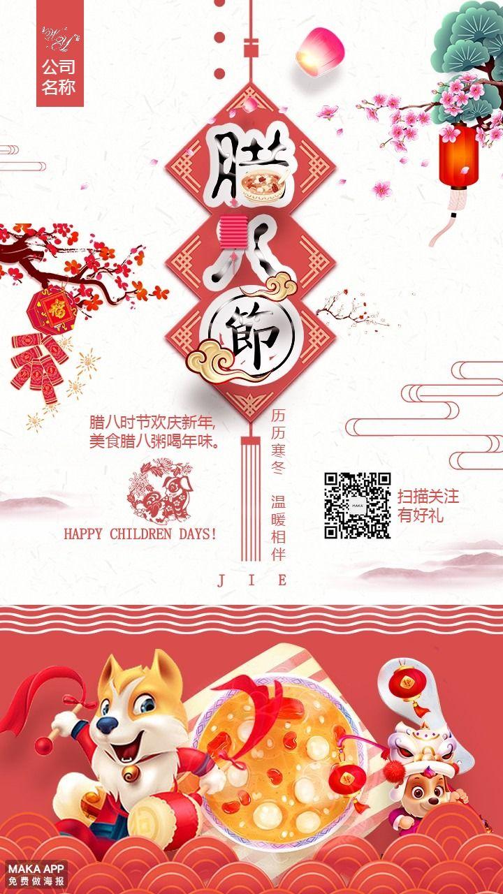 中国风复古元素腊八习俗普及海报