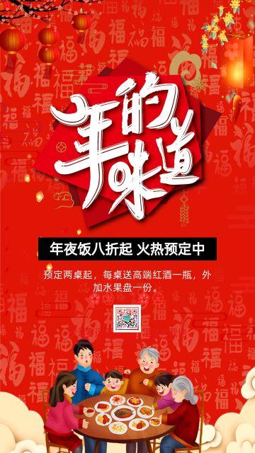 红色喜庆卡通手绘2020鼠年除夕年夜饭促销活动宣传海报