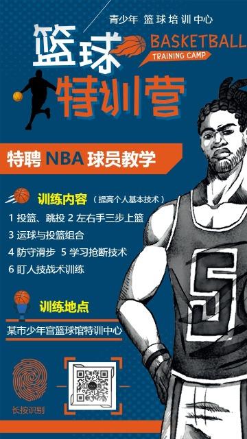 篮球培训招生海报篮球学员招生教育海报