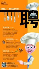 卡通手绘饭店餐厅招聘厨师招聘餐饮招聘手机海报