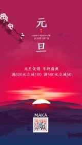 简约元旦促销活动年终盛典活动宣传海报