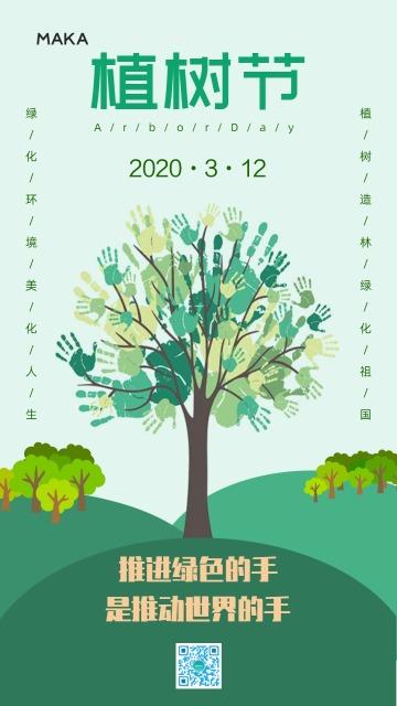 植树节大气简约主题宣传海报