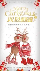 双旦礼遇 圣诞节贺卡 免费领礼品宣传海报