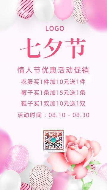 简约七夕520情人节表白鹊桥惠快乐贺卡新品上市感恩钜优惠打折促销活动宣传海报