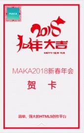公司新年年会,新春新年贺卡,新年祝福