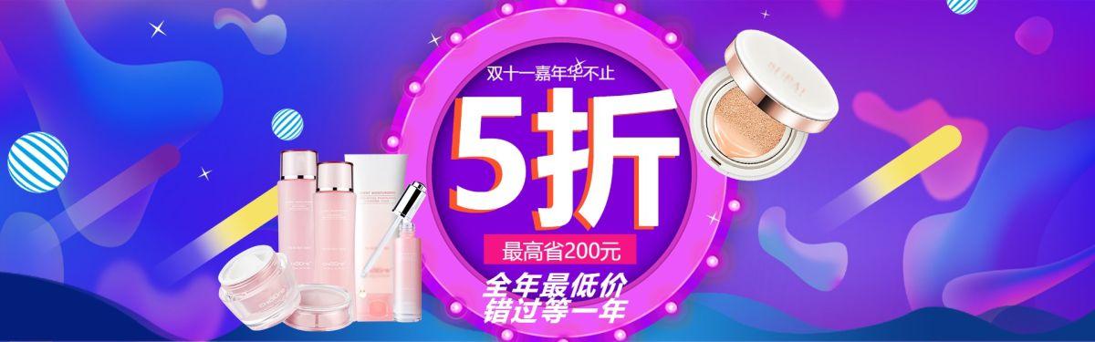 双11扁平简约电商微商美妆商城促销电商banner