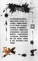 水墨笔触书法培训班招生海报。新中式设计风格。潇洒豪放,水墨色系。