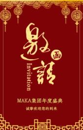 年会 年会邀请函 邀请函 中国风 红色喜庆 猪年大吉