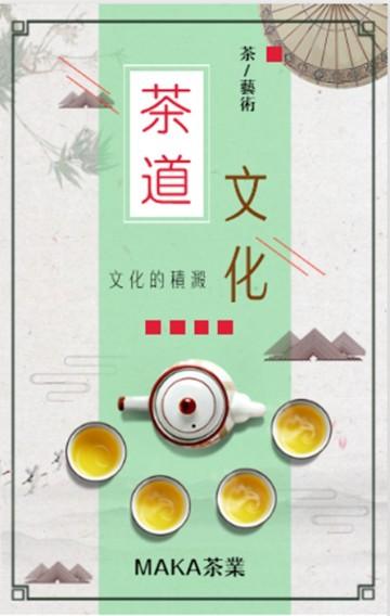 灰色中国风茶道文化翻页H5