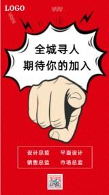 红色卡通人才招聘手机海报