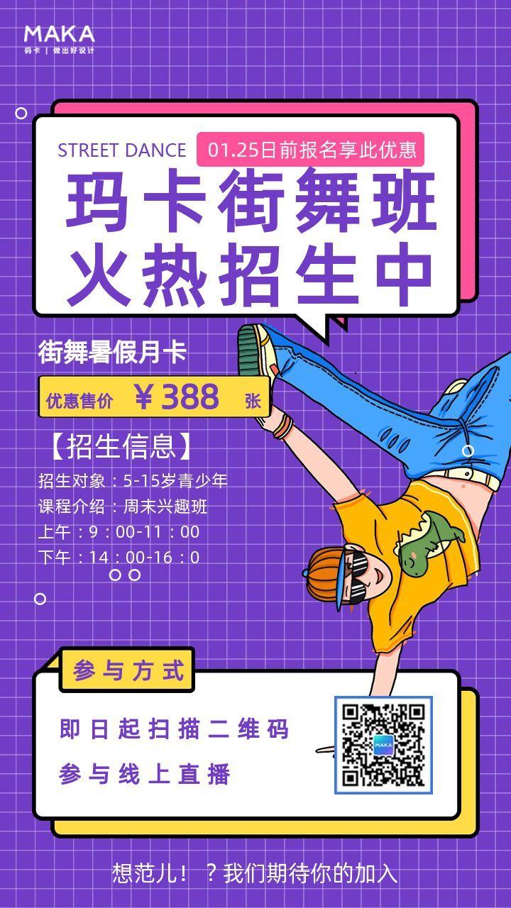 紫色街舞培训班火爆招生宣传促销好价宣传海报