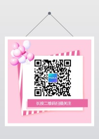 清新浪漫粉色气球引导关注公众号二维码