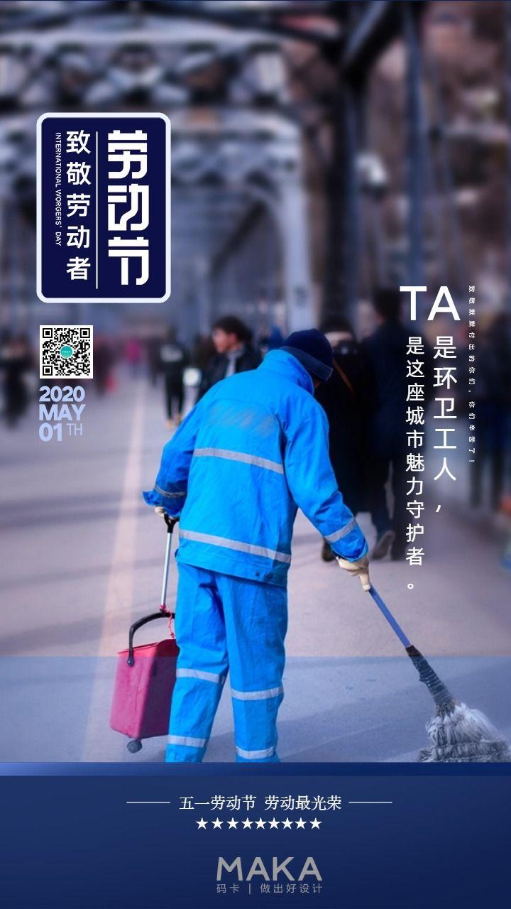 五一致敬环卫工人劳动节宣传海报