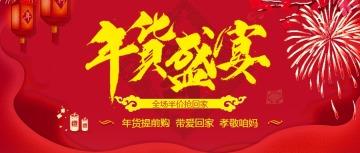 年度盛宴中国风微信公众号头图