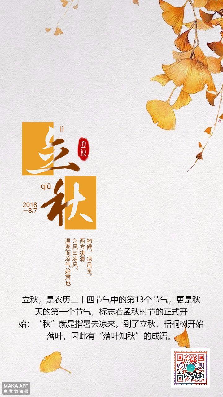 黄色创意立秋二十四节气日签手机海报