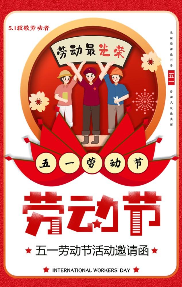51五一劳动节企业公司校园文艺晚会郊游活动邀请函