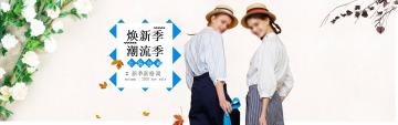 简约文艺女装服饰电商banner