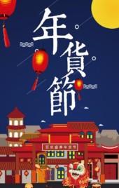 简约卡通年会节推广/商城促销/年末大促