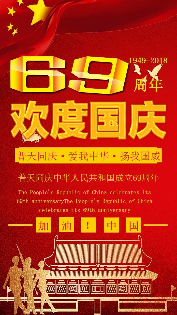 中国风国庆节 十一国庆节祝福贺卡 公司庆祝建国69周年纪念日