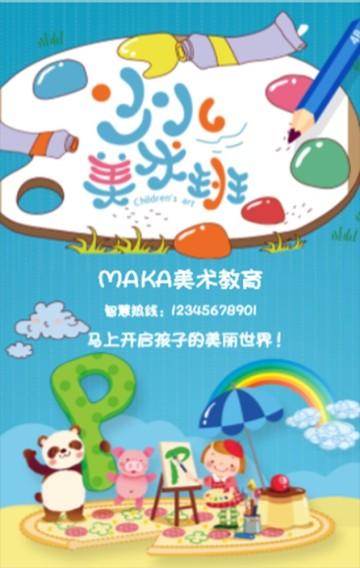 少儿儿童兴趣班美术绘画培训班招生招募培训邀请宣传H5彩色卡通模板!!